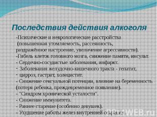 Последствия действия алкоголя -Психические и неврологические расстройства (повыш