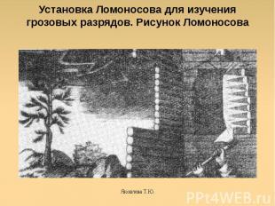 Установка Ломоносова для изучения грозовых разрядов. Рисунок Ломоносова
