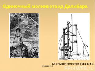 Одиночный молниеотвод Далибара Конструкция громоотвода Франклина