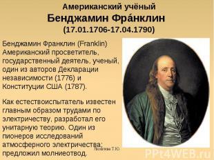 По приказу короля Людовика XV 180 мушкетёров взялись за руки. Вот как описывал э