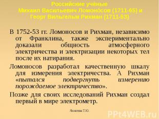Российские учёные Михаил Васильевич Ломонóсов (1711-65) и Георг Вильгельм Рихман