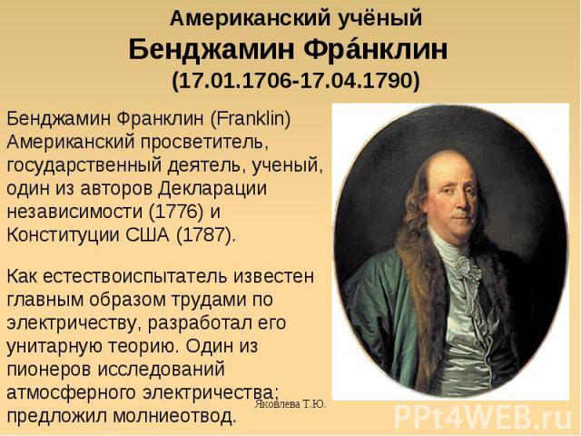 По приказу короля Людовика XV 180 мушкетёров взялись за руки. Вот как описывал этот эксперимент аббат Жан-Антуан Нолле (Nollet, 1700-1770): «Первый держал в свободной руке банку, а последний извлекал искру; удар почувствовался всеми в один момент. Б…