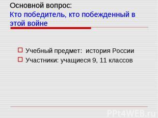Учебный предмет: история России Учебный предмет: история РоссииУчастники: учащие
