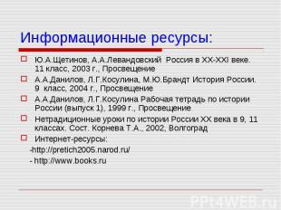 Информационные ресурсы: Ю.А.Щетинов, А.А.Левандовский Россия в XX-XXI веке. 11 к
