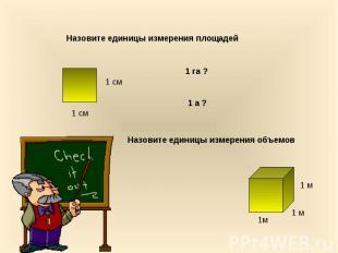 Назовите единицы измерения площадей Назовите единицы измерения объемов