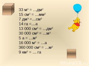 33 м2 = …дм215 см2 = …мм27 дм3 =…см314 га =…а13 000 см3 = …дм330 000 см3 = …м35