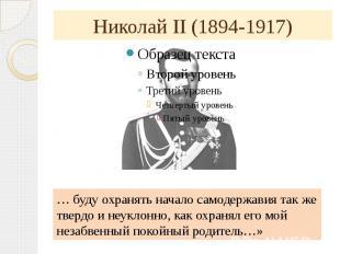 Николай II (1894-1917) … буду охранять начало самодержавия так же твердо и неукл