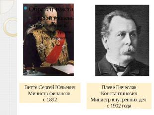Витте Сергей ЮльевичМинистр финансов с 1892 Плеве Вячеслав КонстантиновичМинистр