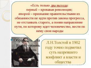 «Есть только два выхода: первый – кровавая революция; второй – признание правите