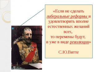 «Если не сделать либеральные реформы и удовлетворить вполне естественных желаний