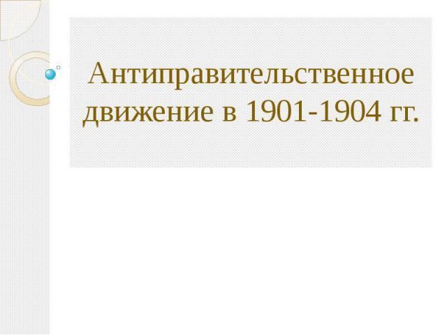 Антиправительственное движение в 1901 - 1904 гг.