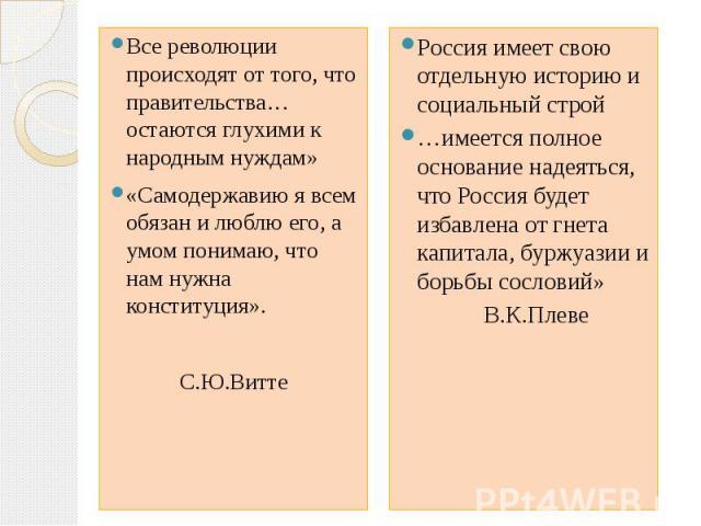 Все революции происходят от того, что правительства… остаются глухими к народным нуждам»«Самодержавию я всем обязан и люблю его, а умом понимаю, что нам нужна конституция». С.Ю.Витте Россия имеет свою отдельную историю и социальный строй…имеется пол…
