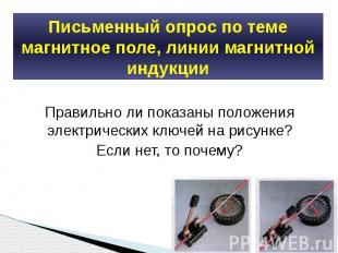 Письменный опрос по теме магнитное поле, линии магнитной индукции Правильно ли п