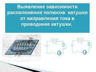 Выявление зависимости расположения полюсов катушки от направления тока в проводн