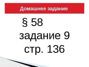 Домашнее задание § 58 задание 9стр. 136
