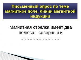 Письменный опрос по теме магнитное поле, линии магнитной индукции Магнитная стре