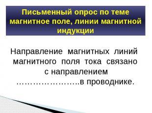 Письменный опрос по теме магнитное поле, линии магнитной индукции Направление ма