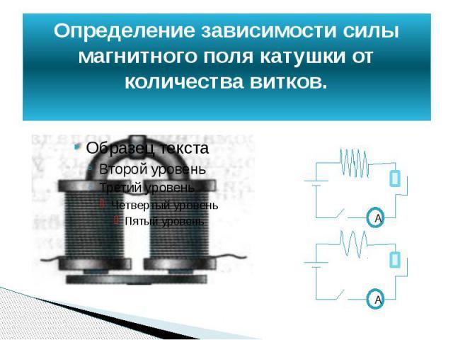 Определение зависимости силы магнитного поля катушки от количества витков.