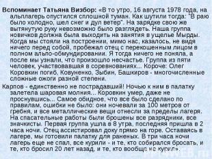 Вспоминает Татьяна Визбор: «В то утро, 16 августа 1978 года, на альплагерь опуст
