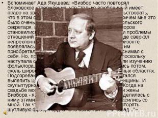 """Вспоминает Ада Якушева: «Визбор часто повторял блоковское утверждение, что """"толь"""