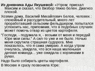 Из дневника Ады Якушевой: «Утром приехал Максим и сказал, что Визбор тяжко болен