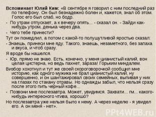 Вспоминает Юлий Ким: «В сентябре я говорил с ним последний раз по телефону. Он б