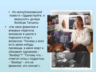Из неопубликованной повести «Здравствуйте, я вернулся!» дочери Визбора Татьяны: