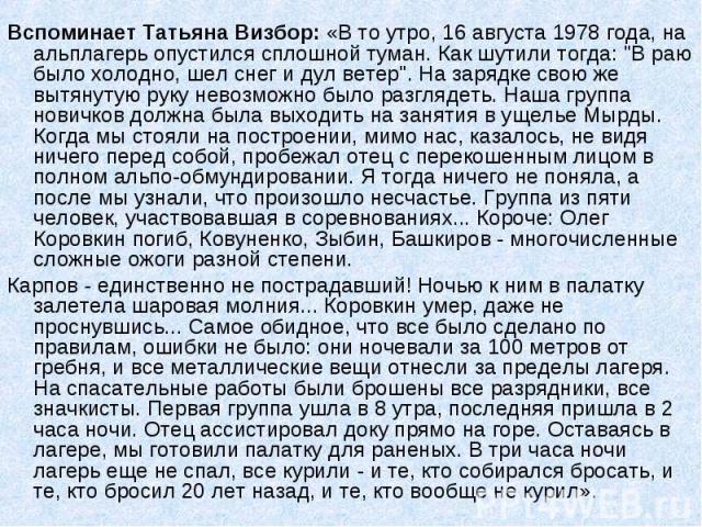 Вспоминает Татьяна Визбор: «В то утро, 16 августа 1978 года, на альплагерь опустился сплошной туман. Как шутили тогда:
