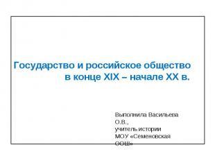 Государство и российское общество в конце XIX – начале XX в Выполнила Васильева