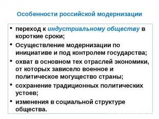 Особенности российской модернизации переход к индустриальному обществу в коротки