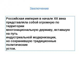 Заключение Российская империя в начале XX века представляла собой огромную по те