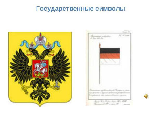 Государственные символы