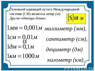 Основной единицей пути в Международной системе (СИ) является метр (м). Другие ед