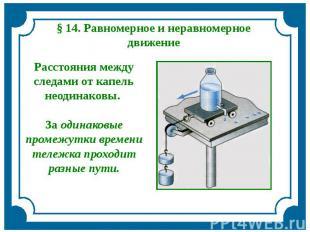 § 14. Равномерное и неравномерное движение Расстояния между следами от капель не