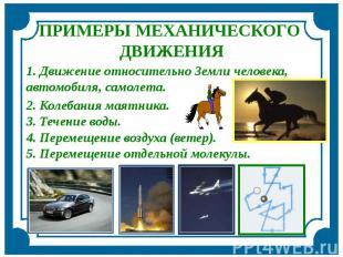 ПРИМЕРЫ МЕХАНИЧЕСКОГО ДВИЖЕНИЯ 1. Движение относительно Земли человека, автомоби