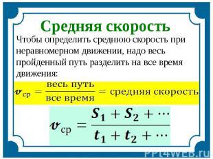Средняя скорость Чтобы определить среднюю скорость при неравномерном движении, н