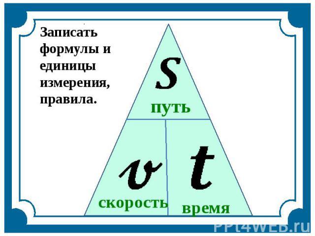 Записать формулы и единицы измерения, правила.