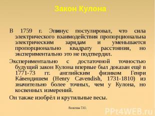 В 1759 г. Эпинус постулировал, что сила электрического взаимодействия пропорцион
