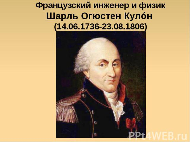 Французский инженер и физик Шарль Огюстен Кулóн (14.06.1736-23.08.1806)