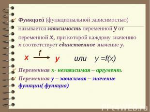 Функцией (функциональной зависимостью) называется зависимость переменной у от пе