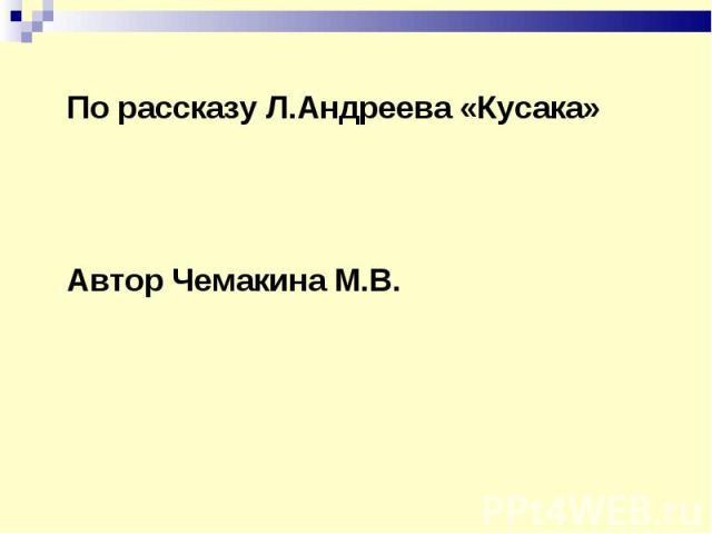 По рассказу Л.Андреева «Кусака» Автор Чемакина М.В.
