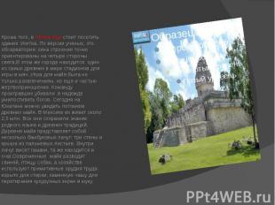 Кроме того, в Чичен-Ице стоит посетить здание Улитка. По версии ученых, это обсе