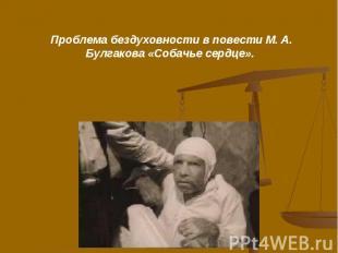 Проблема бездуховности в повести М. А. Булгакова «Собачье сердце»