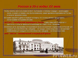 Чтобы понять всю суть повести М.А. Булгакова «Собачье сердце», необходимо знать,