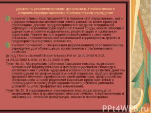 Документы регламентирующие деятельность Реабилитолога в специальном(коррекционно