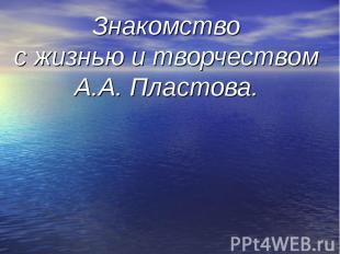 Знакомство с жизнью и творчеством А.А. Пластова