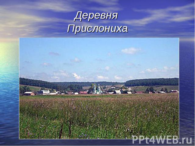 Деревня Прислониха