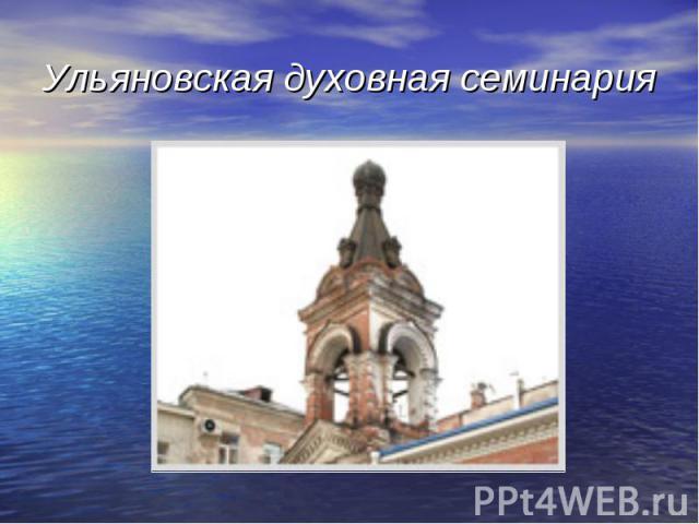 Ульяновская духовная семинария