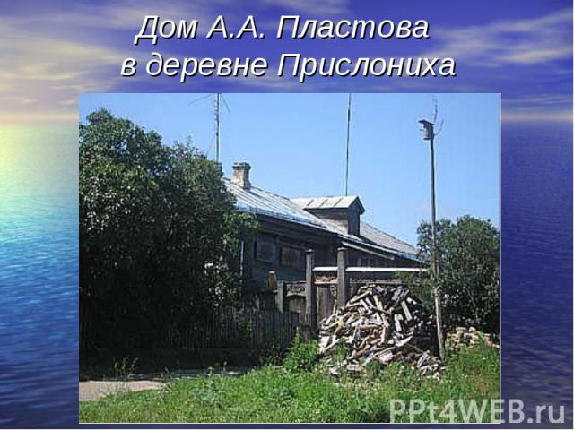Дом А.А. Пластова в деревне Прислониха