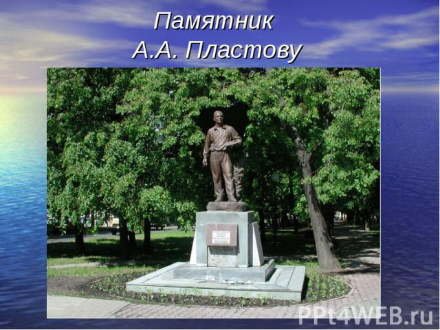 Памятник А.А. Пластову